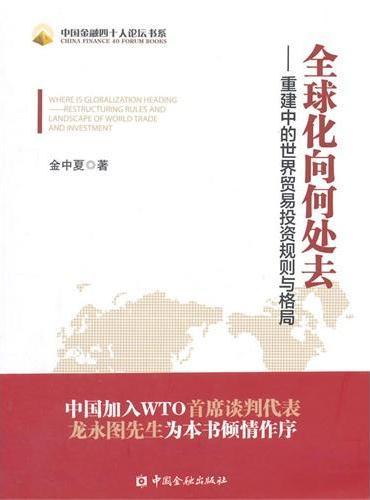 全球化向何处去--重建中的世界贸易规则与格局