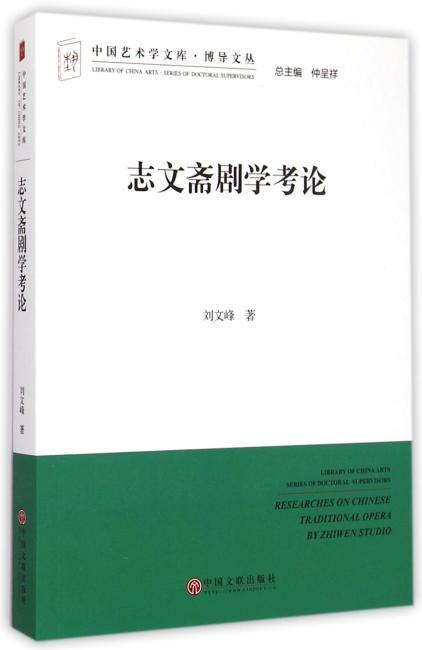 志文斋剧学考论