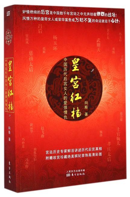皇宫红档—中国历代后宫女人的爱恨情仇