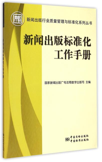 新闻出版行业质量管理与标准化系列从书 新闻出版标准化工作手册