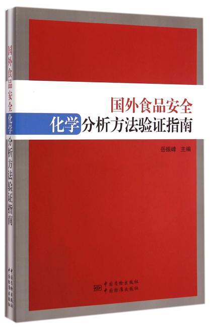 国外食品安全化学分析方法验证指南