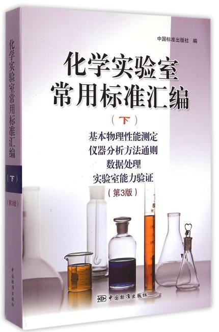 化学实验室常用标准汇编(下)基本物理性能测定 仪器分析方法通则 数据处理 实验室能力验证(第3版)
