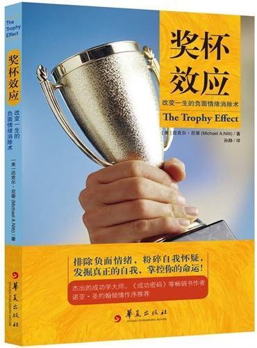 奖杯效应:改变一生的负面情绪消除术(排除负面情绪,粉碎自我怀疑,发掘真正的自我,掌控你的命运)