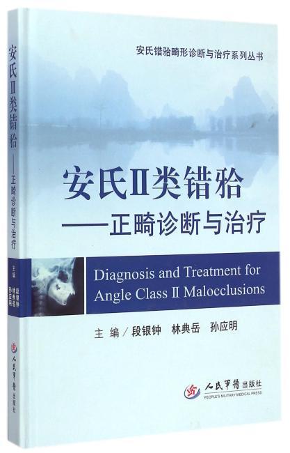 安氏Ⅱ类错.正畸诊断与治疗.安氏错畸形诊断与治疗系列丛书