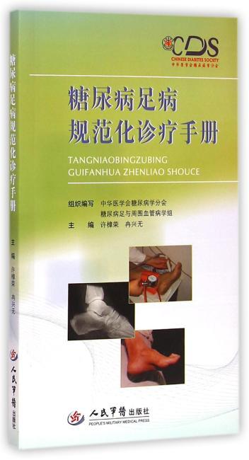 糖尿病足病规范化诊疗手册(含光盘)