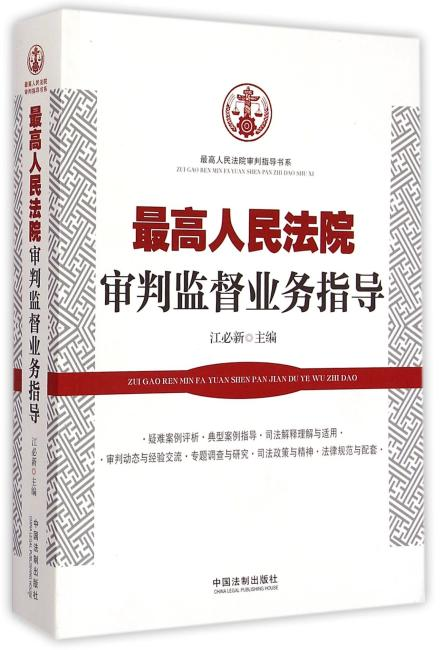 最高人民法院审判监督业务指导