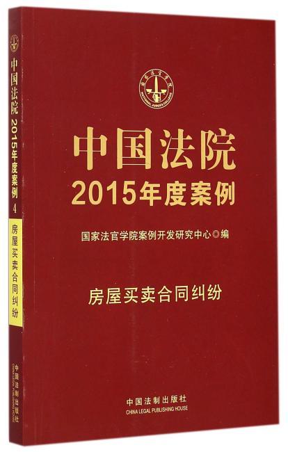 中国法院2015年度案例 房屋买卖合同纠纷