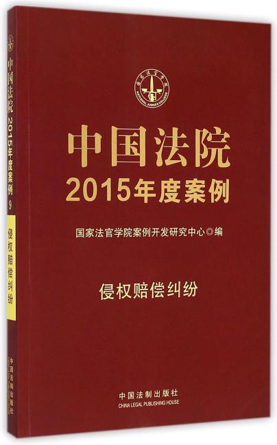 中国法院2015年度案例 侵权赔偿纠纷