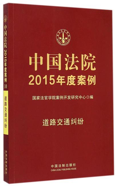 中国法院2015年度案例 道路交通纠纷