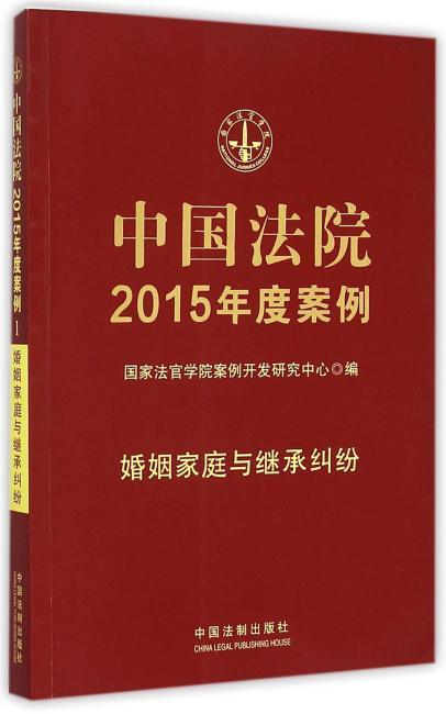 中国法院2015年度案例 婚姻家庭与继承纠纷