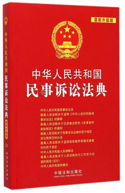 中华人民共和国民事诉讼法典:最新升级版 中华人民共和国法典整编·应用系列