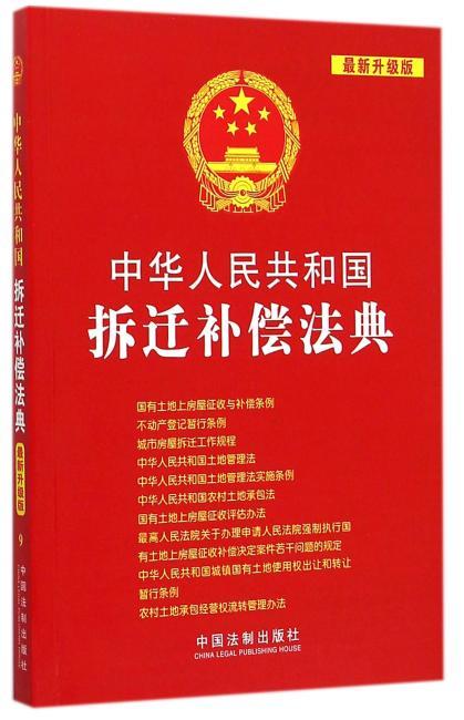 中华人民共和国拆迁补偿法典:最新升级版 中华人民共和国法典整编·应用系列