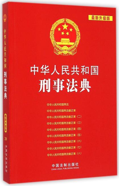 中华人民共和国刑事法典:最新升级版 中华人民共和国法典整编·应用系列