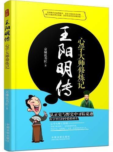 王阳明传:心学大师修炼记
