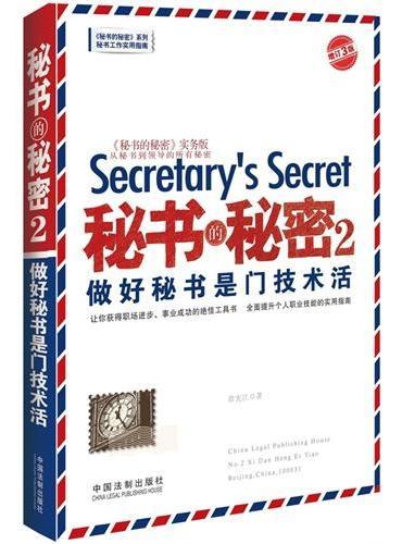 秘书的秘密2 做好秘书是门技术活:增订3版