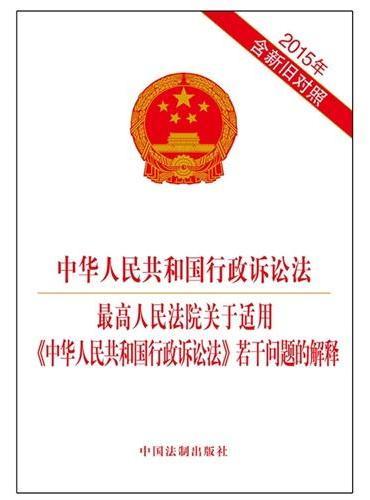 中华人民共和国行政诉讼法 最高人民法院关于适用《中华人民共和国行政诉讼法》若干问题的解释(2015含新旧对照)