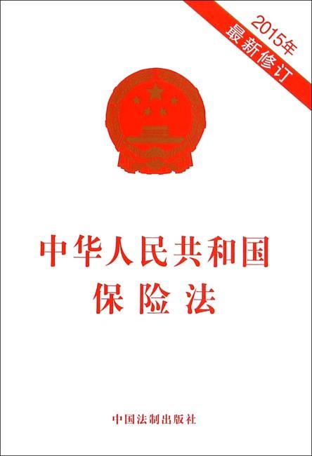 中华人民共和国保险法(2015年最新修订)