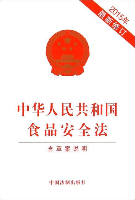 中华人民共和国食品安全法(2015年最新修订 含草案说明)
