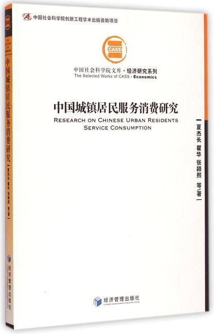 中国城镇居民服务消费研究