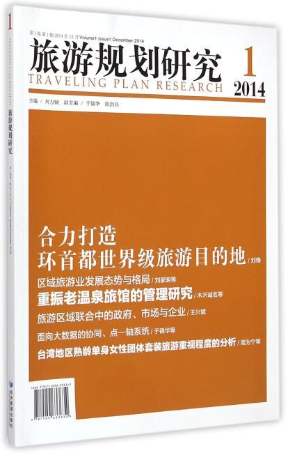 旅游规划研究(2014年第1辑)