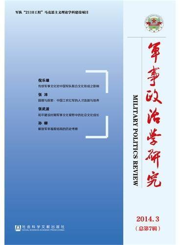 《军事政治学研究》(2014年第3辑 总第7辑)