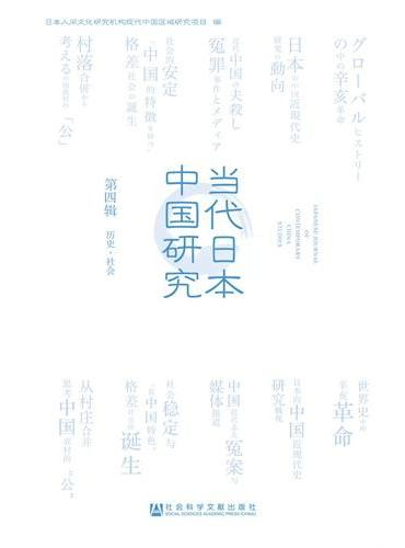 当代日本中国研究 第四辑(历史·社会)