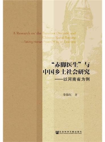 """""""赤脚医生""""与中国乡土社会研究"""