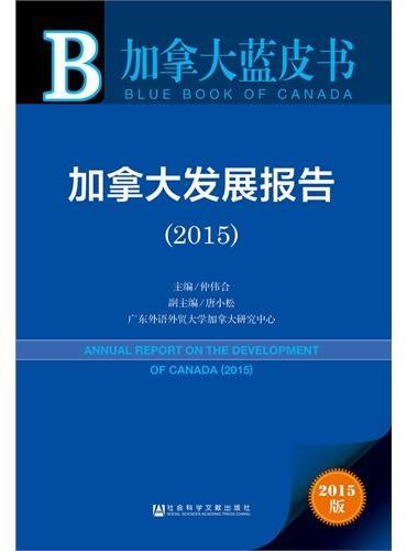 加拿大蓝皮书:加拿大发展报告(2015)