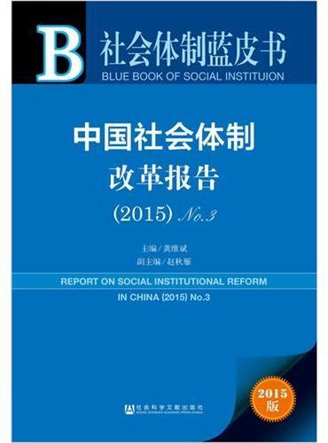 社会体制蓝皮书:中国社会体制改革报告(2015)No.3