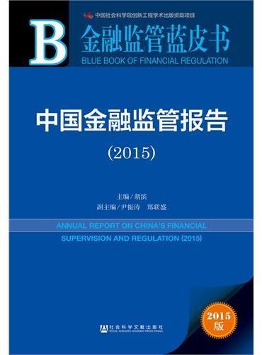 金融监管蓝皮书:中国金融监管报告(2015)