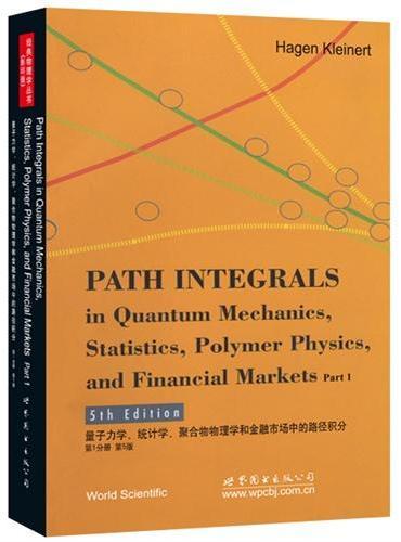 量子力学、统计学、聚合物物理学和金融市场中的路径积分 第1分册 第5版
