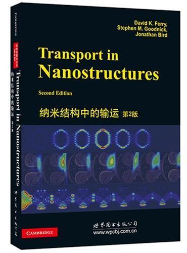 纳米结构中的输运 第2版