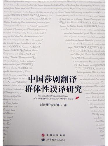 中国莎剧翻译群体性误译研究