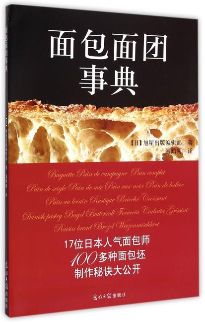 面包面团事典