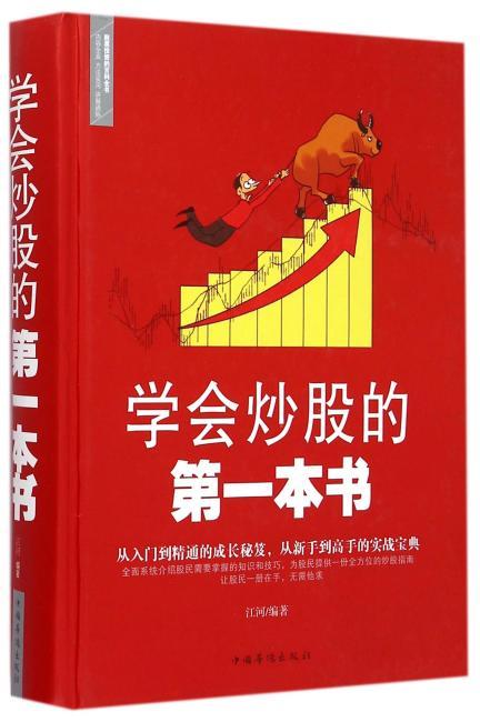 学会炒股的第一本书(精装)
