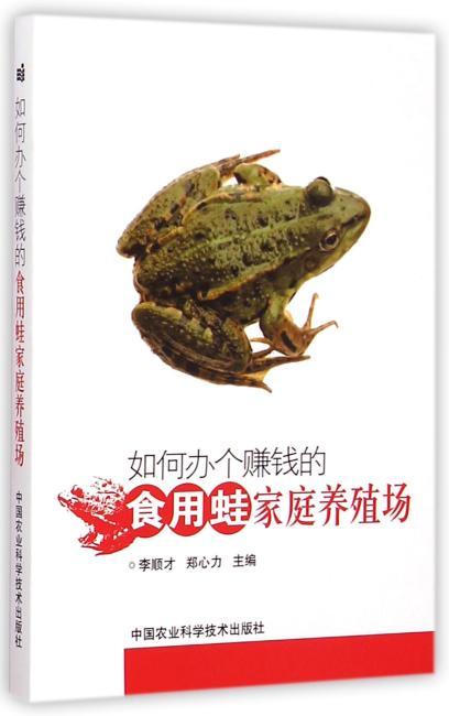 如何办个赚钱的食用蛙家庭养殖场