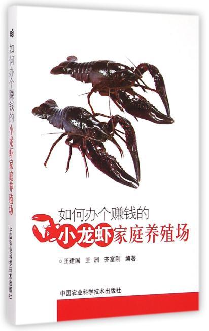 如何办个赚钱的小龙虾家庭养殖场