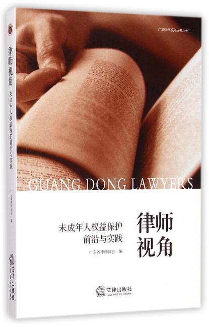 律师视角:未成年人权益保护前沿与实践