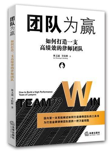 团队为赢:如何打造一支高绩效的律师团队