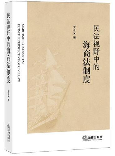 民法视野中的海商法制度