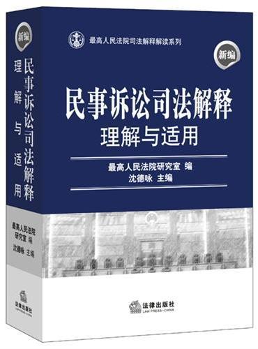 新编民事诉讼司法解释理解与适用
