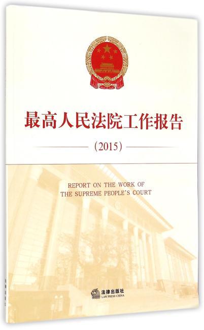 最高人民法院工作报告(2015) :汉英对照