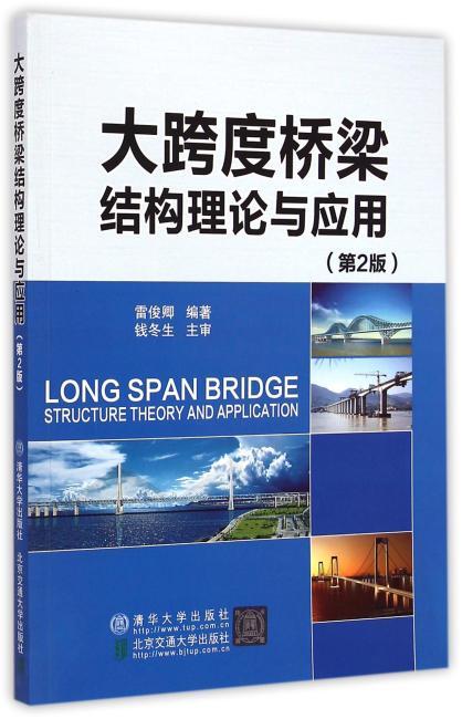 大跨度桥梁结构理论与应用 第2版