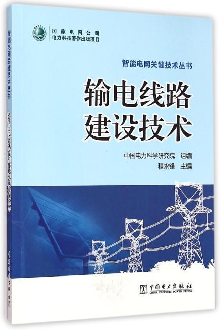 智能电网关键技术丛书 输电线路建设技术