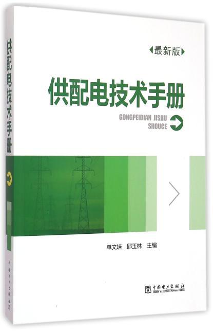 供配电技术手册