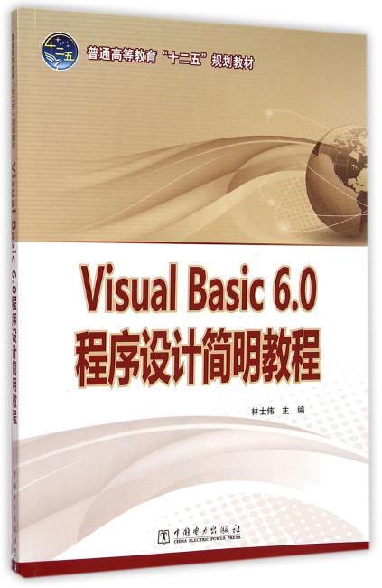 """普通高等教育""""十二五""""规划教材 Visual Basic6.0程序设计简明教程"""