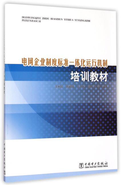 电网企业制度标准一体化运行机制培训教材