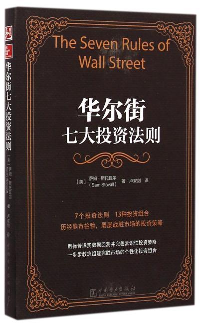 华尔街七大投资法则
