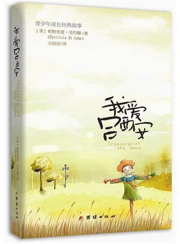 《我爱吕西安》帕特里夏青少年成长福音故事系列
