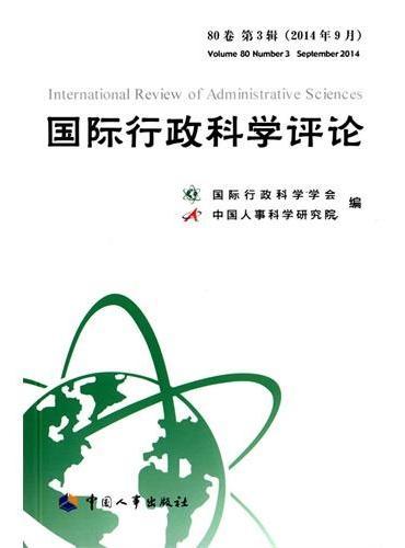 国际行政科学评论(80卷第3辑)
